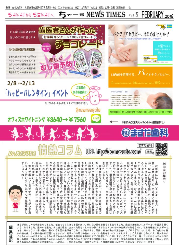 2月新聞4