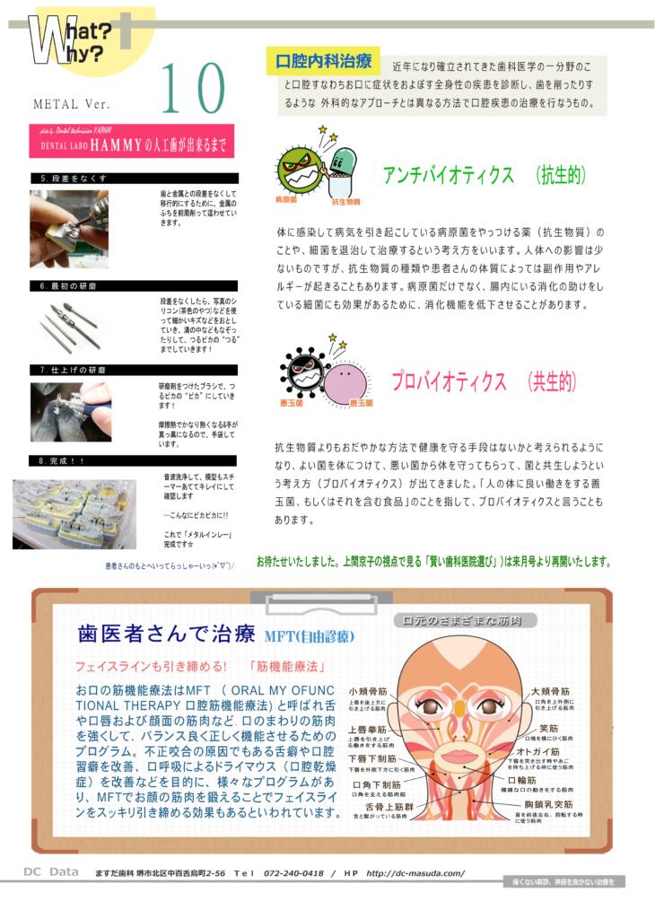 2月新聞3