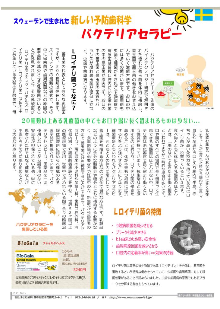 2月新聞2