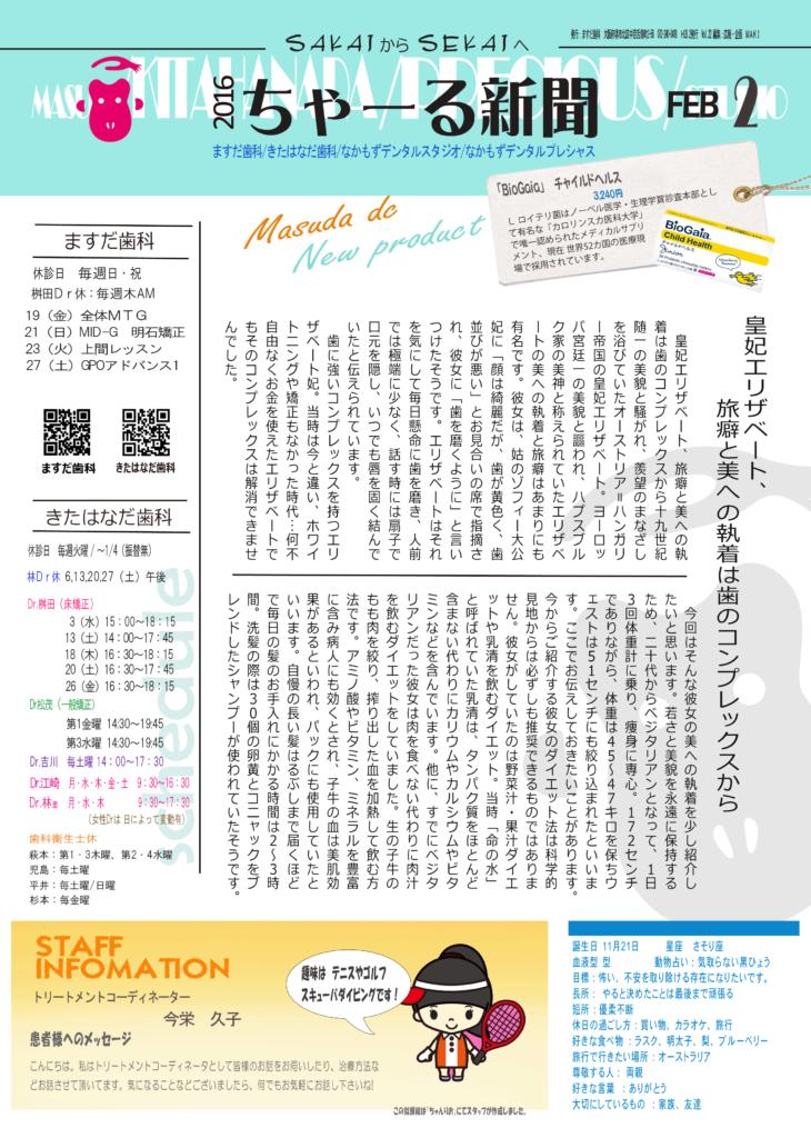 2月新聞1