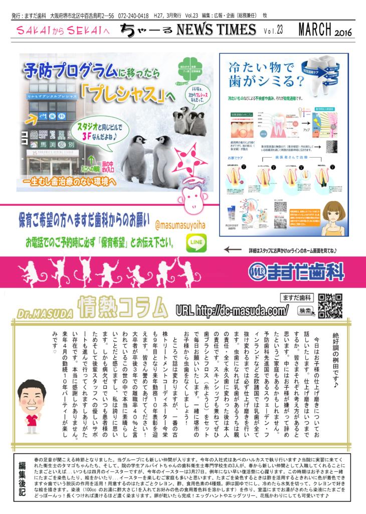3月新聞 4