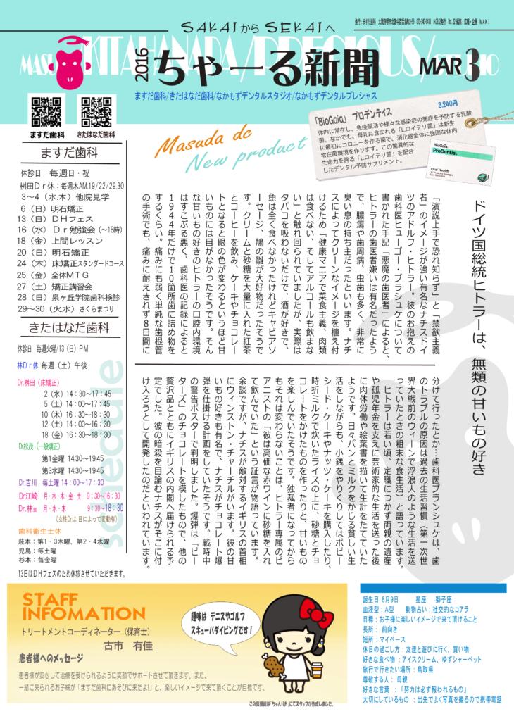 3月新聞 1