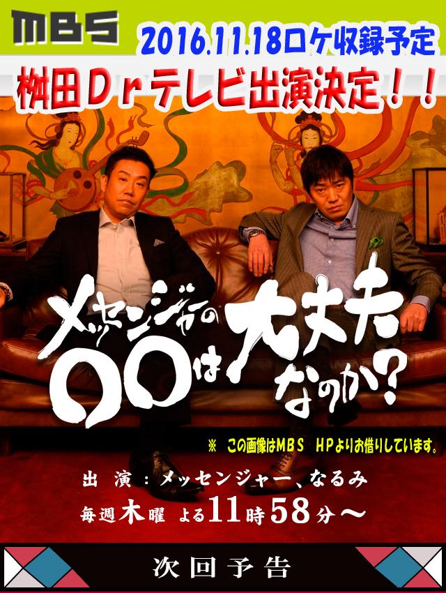 2016テレビ出演