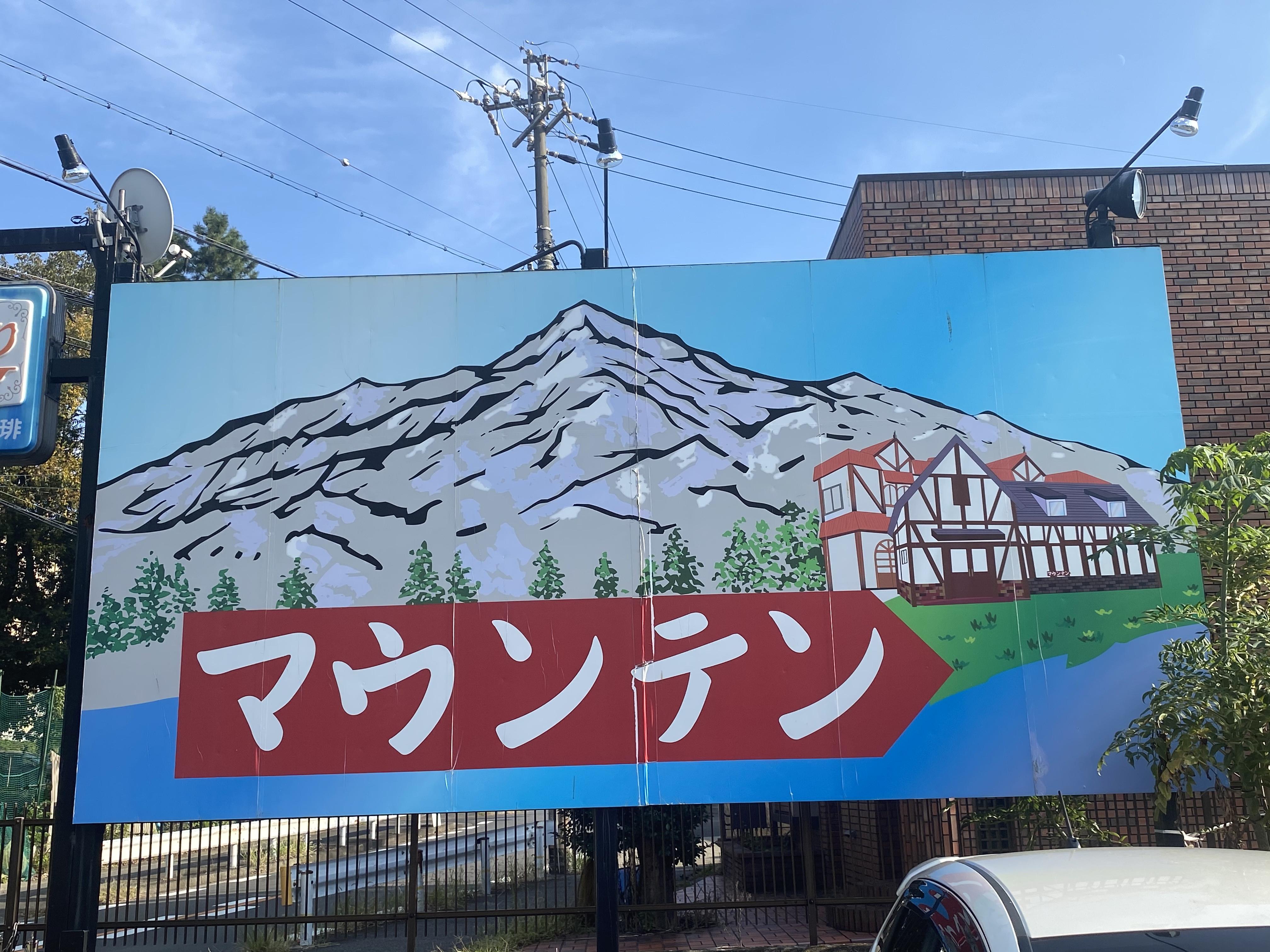 名古屋⭐︎中村