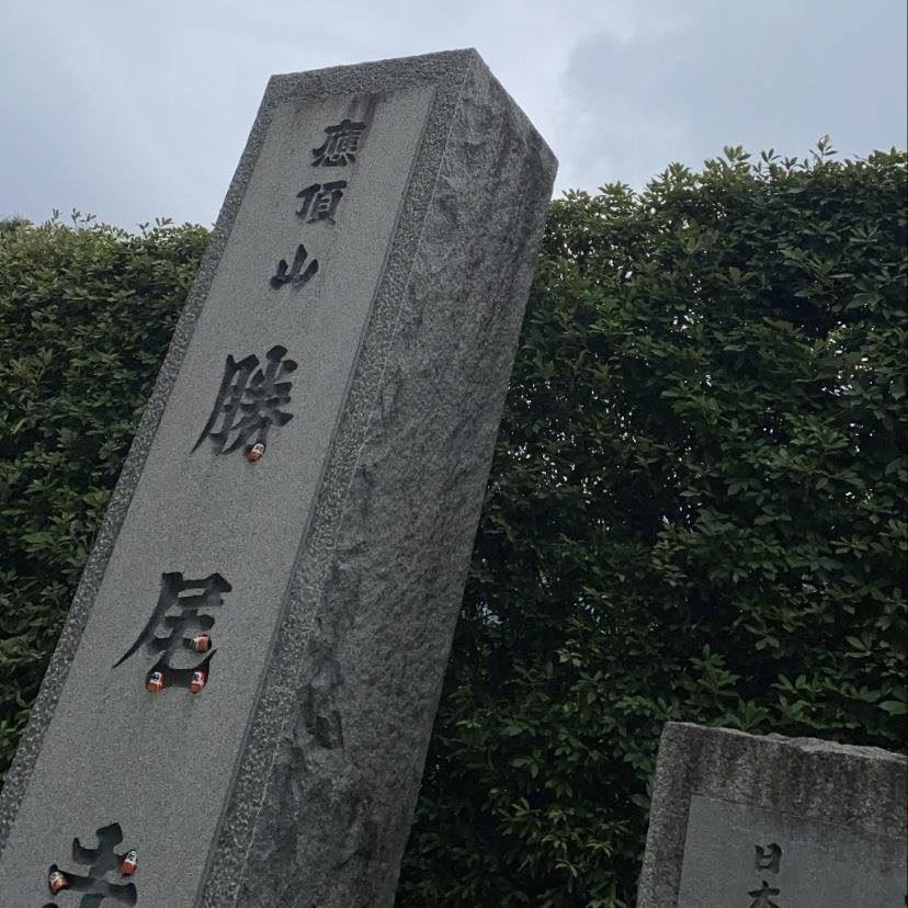 勝尾寺⛩白濵